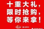 渭南源鑫众泰汽车新春限时抢购会 尊享10重大礼
