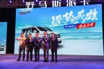 野马斯派卡成都发布会成功举行 野马旗下首款MPV车型