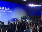 2018北京车展:北汽绅宝X55正式亮相/2018第三季度上市