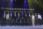 2018中国广播听众喜爱的汽车品牌大调查结果发布