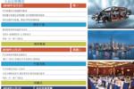 2018中国国际汽车轻量化大会将在上海隆重召开