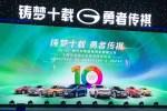 广汽传祺定了个大目标:做世界级品牌全球化企业