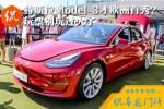 侃车龙门阵:特斯拉Model 3才欧洲首秀? 玩票别玩过火了