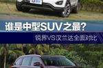 中型SUV王者之争 福特锐界对比丰田汉兰达