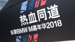 专属Bimmer的节日 纵擎BMW M嘉年华2018纪实