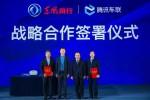 东风柳汽与腾讯车联正式签约 共同布局智能汽车领域
