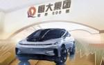 恒大斥资145亿元成广汇第二大股东 汽车版图进一步扩大