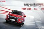 广汽三菱奕歌预售14万起 掀起国内SUV高价值风暴