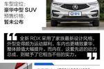 长沙讴歌德驰店 全新RDX,2.0T+10AT实力不菲!