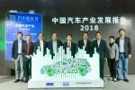 《2018年中国汽车产业发展报告》发布 聚焦新能源汽车发展