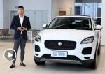 视频:解析捷豹E-PACE低配车 28.8万是噱头还是货真价实?