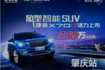 肇庆云瑞捷途智慧店X70S上市发布会