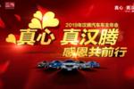 真心·真汉腾 感恩共前行 2019汉腾汽车车主年会尊享奢华之旅