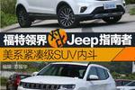 福特领界对比Jeep指南者 美系紧凑级SUV内斗