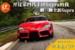 侃车龙门阵:开过第四代丰田Supra的我 想聊一聊全新Supra