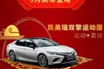 运动身/混动芯 广汽丰田凯美瑞双擎运动版将3月上市