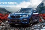 桐乡宝昌全新BMWX3 展厅品鉴会