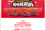 【新城区·荣威】疯狂3.16购车狂欢趴,上汽荣威钜惠来袭~