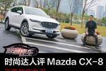 优雅的实力派 时尚达人评Mazda CX-8