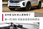 买中型SUV的人要等等了  新一代KX5可能会改变你的想法