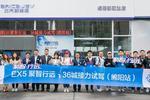 北汽新能源加速品牌向上EX5聚智行远·36城接力试驾绵阳站开启