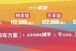 """东风Honda新风尚乐享座驾 """"享域""""太原黄河东本乐活上市"""