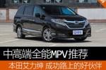 中高端全能MPV日常推荐:本田艾力绅 成功路上的好伙伴