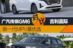 新一代MPV最优选  广汽传祺GM6对比吉利嘉际