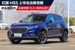 买车易荐书:红旗HS5上市生出新变数 主流中型SUV该怎么选?