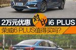 上市即享2万优惠 荣威i6 PLUS值得买吗?