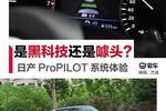 是黑科技还是噱头? 日产ProPILOT智能驾驶辅助系统体验
