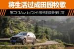 将生活过成田园牧歌 第二代Mazda CX-5探寻湖南最美民宿
