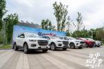 年中购车季 哈弗江西区域厂家大型团购会——南昌站盛大举行