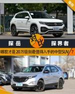 探岳VS探界者 哪款才是20万级别最值得入手的中型SUV?