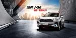 """19款哈弗M6升级上市 重新定义""""超值家用SUV"""""""