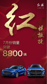 红旗销量历阶而上 7月份突破8800辆