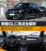 奔驰GLC亮点全解析 豪华中型SUV的标杆