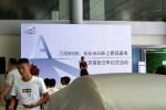 几何A五百公里版/帝豪GSe长续航版北京首批到车交付仪式