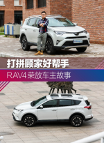 打拼顾家好帮手 RAV4荣放车主故事