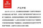 """众泰汽车官方声明 """"企业破产""""传言为虚假信息"""