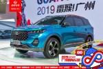 2019广州车展:奇瑞瑞虎7概念车正式亮相 采用全新设计元素