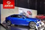 捷豹全新XEL设计沙龙在广州举行