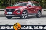 """全能SUV""""大""""PK 北京现代第四代胜达VS大众途观L 别克昂科威"""
