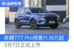 奔腾T77 Pro预售11.18-14.48万元 3月7日正式上市