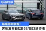 暴躁得刚刚好,奔驰发布新款AMG E53级AMG E53旅行版