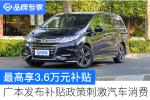 购车额外补贴最高3.6万元 广汽本田响应政策促汽车消费