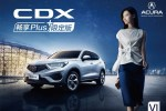 更多配置、更高性价比!讴歌CDX推出新车型现金优惠3万起!