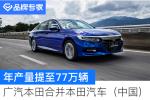 广汽本田合并本田中国 年产量提至77万辆