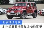 北京地区国三置换好选择 北京越野推出额外补贴并免购置税