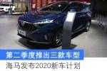 第二季度推出三款车型 海马发布2020新车计划